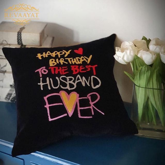 Husband Birthday Cushion - Revaayat
