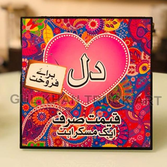 send unique print gifts to Pakistan